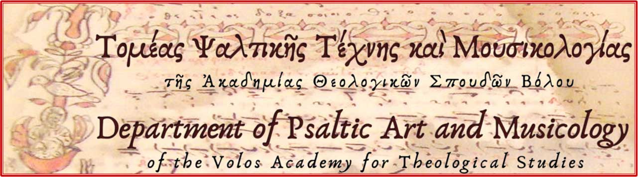 Department of Psaltic Art and Musicology